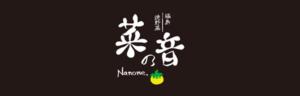 トップページ_他店舗情報_福島 焼野菜 菜の音_nanone_link1